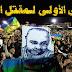 حراك الريف يتحدى القمع بمسيرات و وقفات احتجاجية  في ذكرى مقل شهيد الكرامة محسن فكري