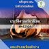 สค12024 : ประวัติศาสตร์ชาติไทย