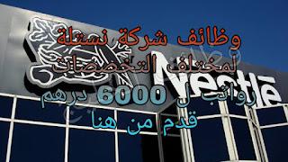وظائف شركة نستلة دبي 2020 قدم الان راتب ل6000 درهم