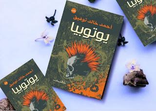 كتاب يوتوبياللمؤلف أحمد خالد توفيق تحميل pdf اطلبه من هذا الموقع