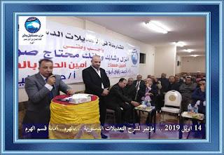 ندوة توعوية حول مواد الدستور لحزب مستقبل وطن ..أمانة الهرم