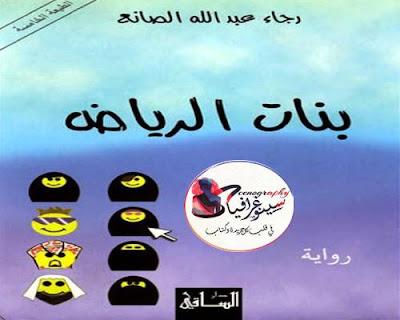 رواية بنات الرياض -  رجاء عبد الله الصانع كتاب تحميل روايات كتب رواية pdf الأدب العالمي
