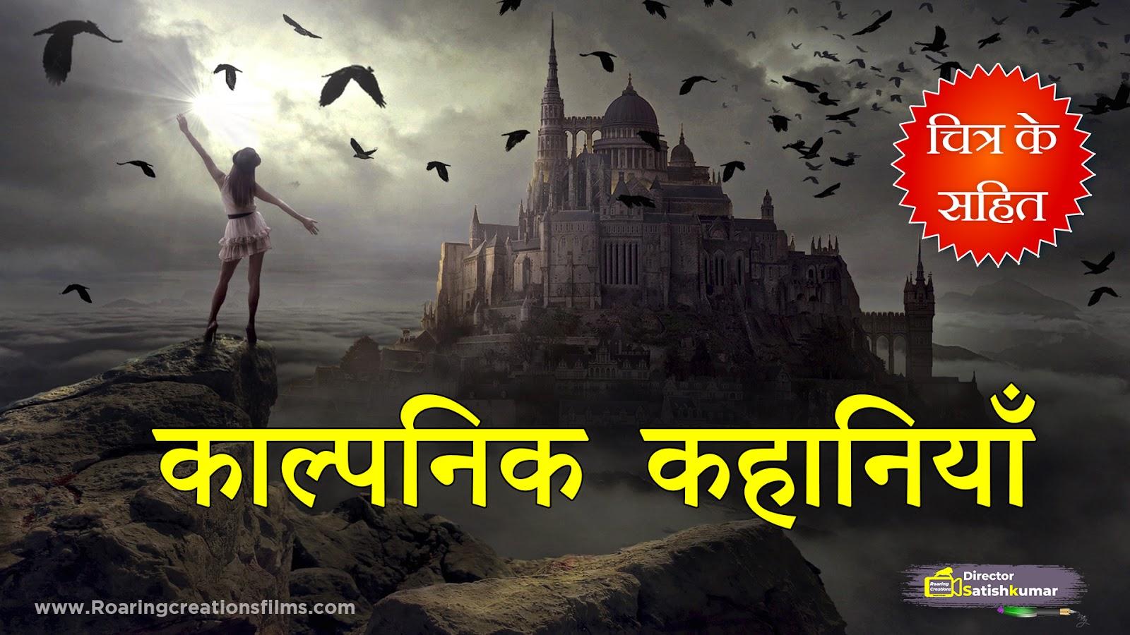काल्पनिक कहानियाँ - Fairy Tales in Hindi - Fairy Stories in Hindi