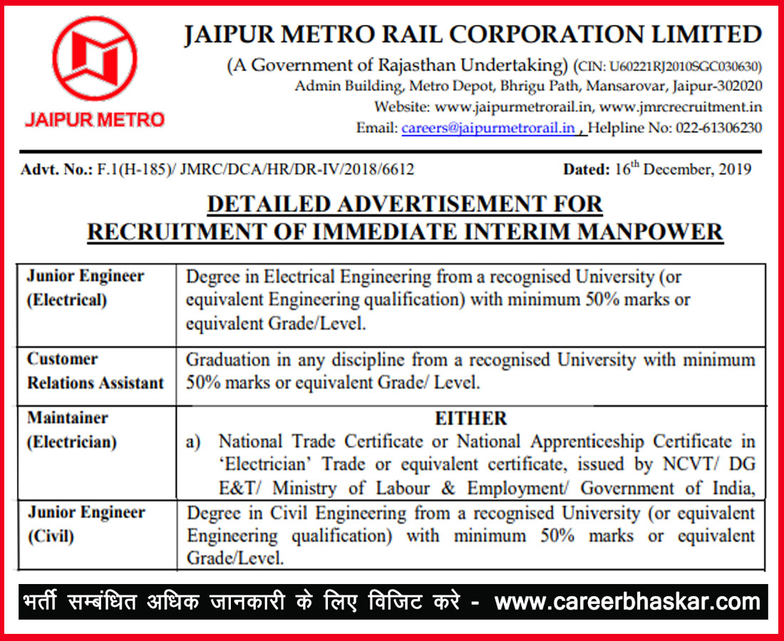 Metro Rail Recruitment 2020 Full Details, Post Name & Number Of Vacancies, Salary, Jobs, Last Date, Important Date, Apply Process, How To Apply