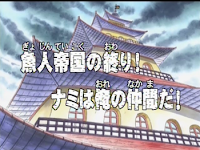 One Piece Episode 43