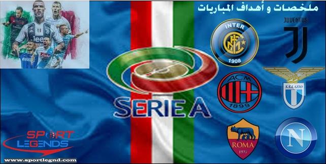 مشاهدة ملخص واهداف مباراة لاتسيو واتلانتا - الدوري الايطالي