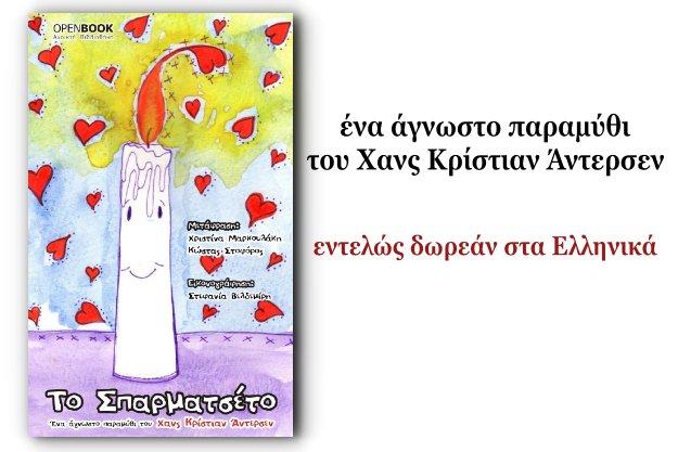 «Το Σπαρματσέτο» - Το άγνωστο παραμύθι του Χανς Κρίστιαν Άντερσεν στα Ελληνικά