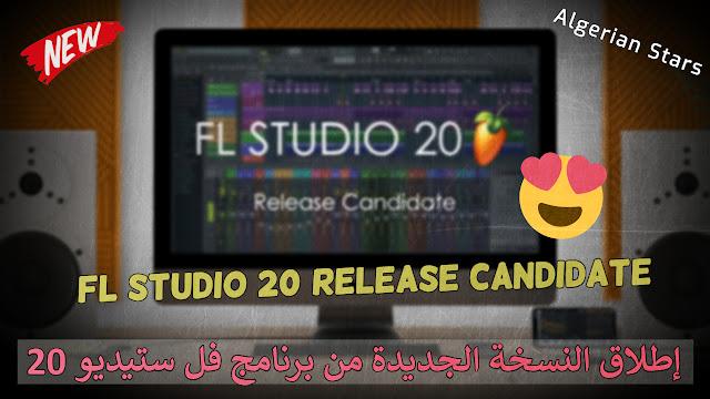 تحميل برنامج فل ستيديو 20 - FL Studio الإصدار الأخير