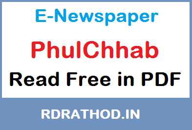 PhulChhab E-Newspaper of India | Read e paper Free News in Gujarati Language on Your Mobile @ ePapers-daily