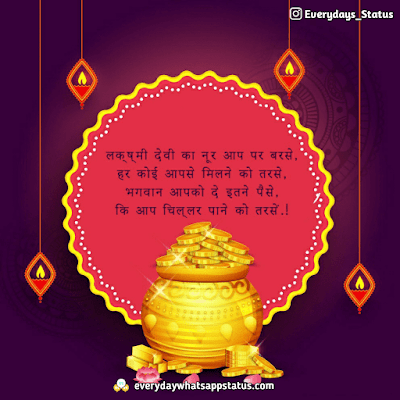 Happy Dhanteras Images | Everyday Whatsapp Status | FREE UNIQUE 50+ happy Dhanteras Inages Download