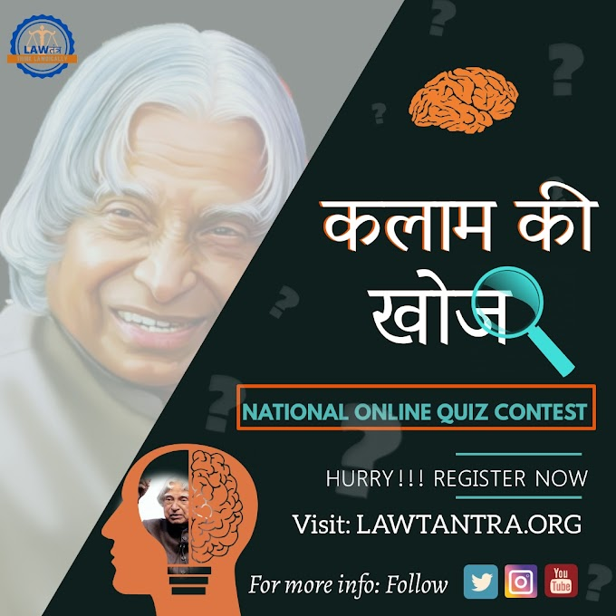 "कलाम की खोज ""An online Quiz Contest in the memory of Dr.APJ Abdul Kalam"""