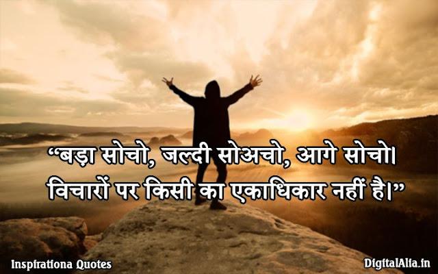 good thoughts in hindi slogan