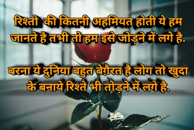 Best sad shayari in hindi and sad love quotes