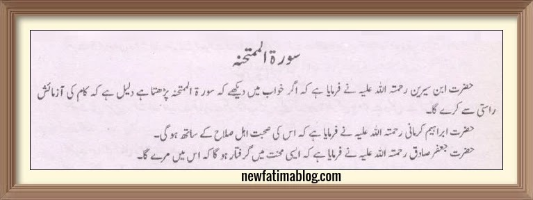 khwab mein surah e mumtahina parhna, dreaming of reading surah e mumtahina, khwab mein surah e mumtahina parhnay ki tabeer,