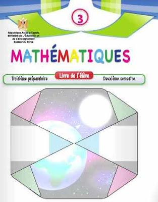 تحميل كتاب الرياضيات باللغة الفرنسية للصف الثالث الاعدادى الترم الثانى2017