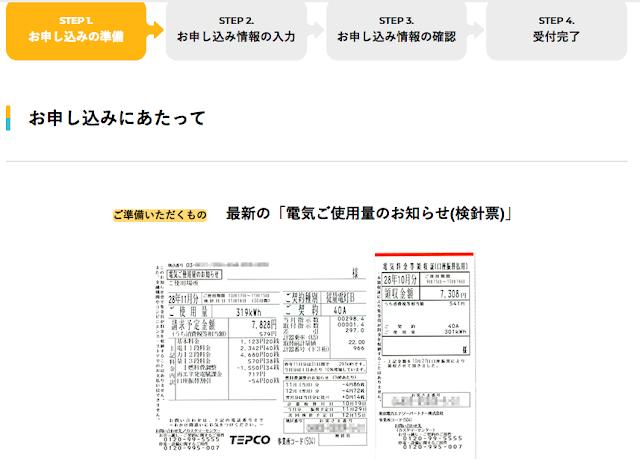 https://shizendenryoku.jp/appli