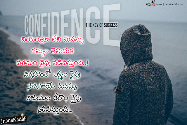 Best words in Telugu To Success, Telugu Online Success sayings, best goal setting quotes in Telugu