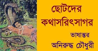 Kathasaritsagar Bengali PDF E-book