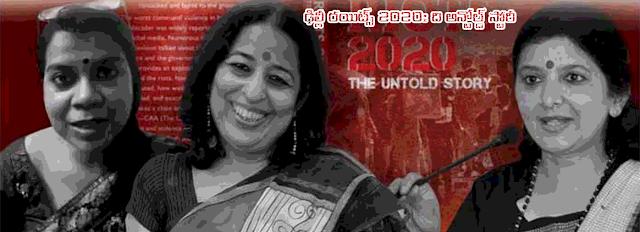 ఢిల్లీ రయిట్స్ 2020: ది అన్టోల్డ్ స్టోరీ