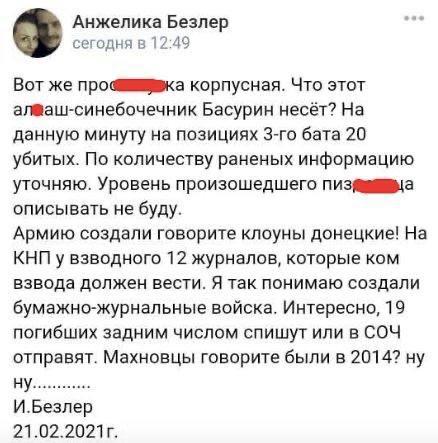 Рівень пи...ця, який стався, не описати: під Горлівкою вбито 20 російських солдатів –терорист Безлер