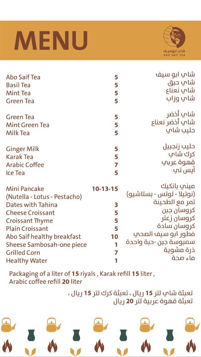 منيو شاي أبو سيف