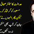 Doctor Shahid Masood Ko Girftar Karnay Ka Hukam.
