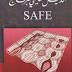 تحميل كتاب الدليل التعليمي لبرنامج SAFE مجانا pdf
