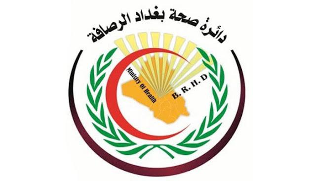تعلن دائرة صحة بغداد /الرصافة #الوجبة_الثانية من اسماء المقبولين بالتعيينات؟