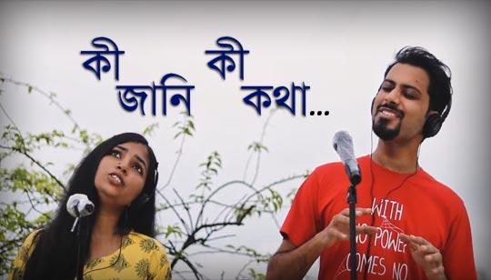 Ki Jani Ki Kotha  (কী জানি কী কথা) - Taishi   Koustav   Ritam Sen Lyrics