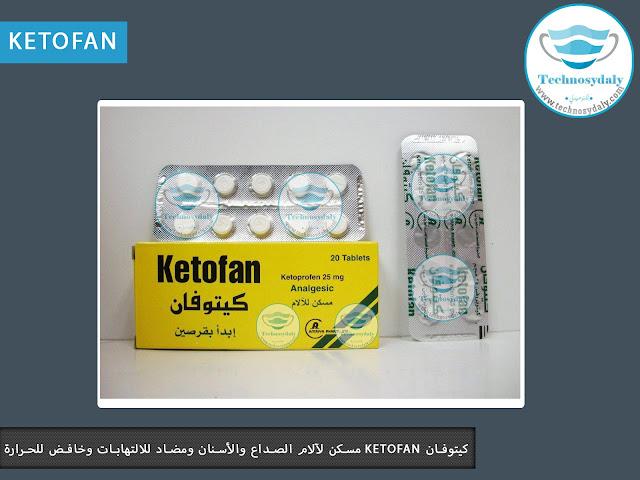 ketofan