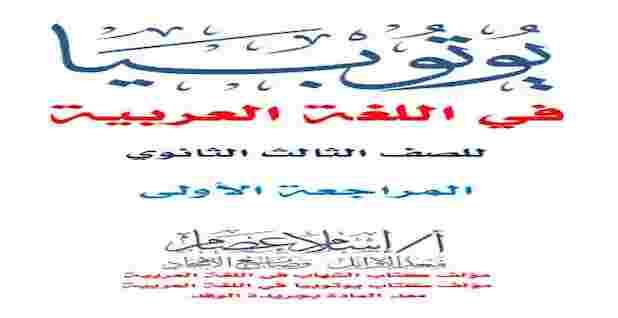 كتاب يوتوبيا فى المراجعة النهائية فى اللغة العربية للصف الثالث الثانوي 2021