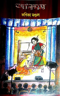 Anandom By Kanika Mandal