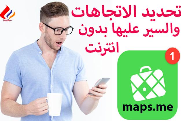 حدد موقعك بدون انترنت مع الخطير maps.me اندرويد