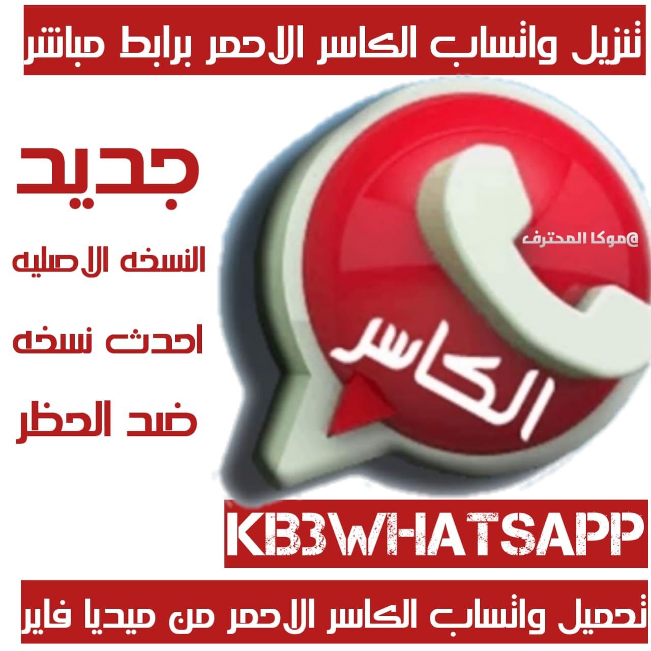تحميل واتساب الكاسر الاحمر اخر اصدار ضد الحظر KB3Whatsapp