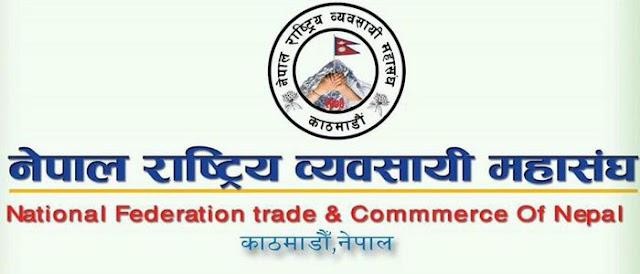नेपाल राष्ट्रिय व्यवसायी महासङ्घको दोस्रो महाधिवेशन स्थगित