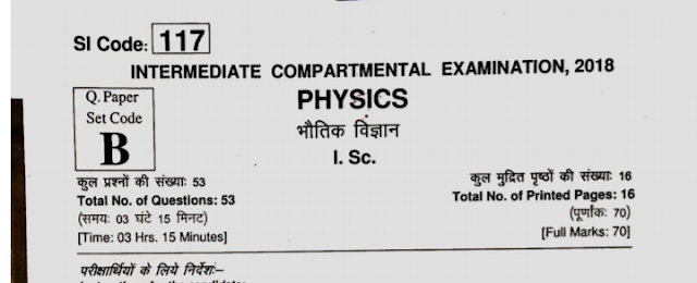 Bihar Board [12th] All Question Papers of 2018