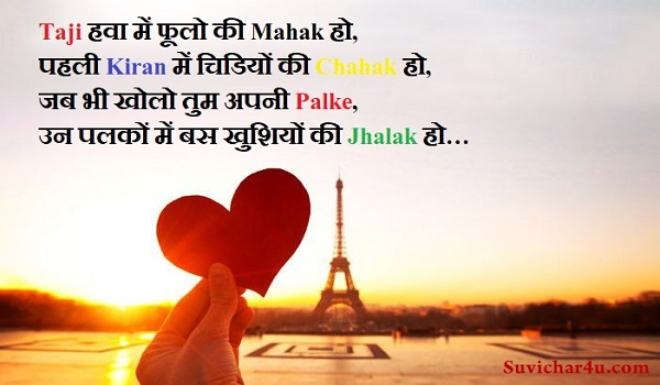 Top and Best Good Morning Shayari