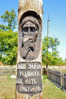 С. Золотий Колодязь. Дерев'яна скульптура Берегині на території історико-культурного комплексу