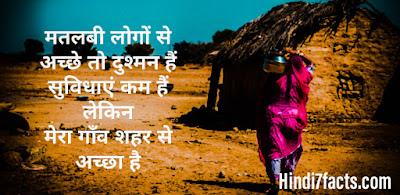 गाँव पर शायरी - Village Shayari , Status , Quotes In Hindi