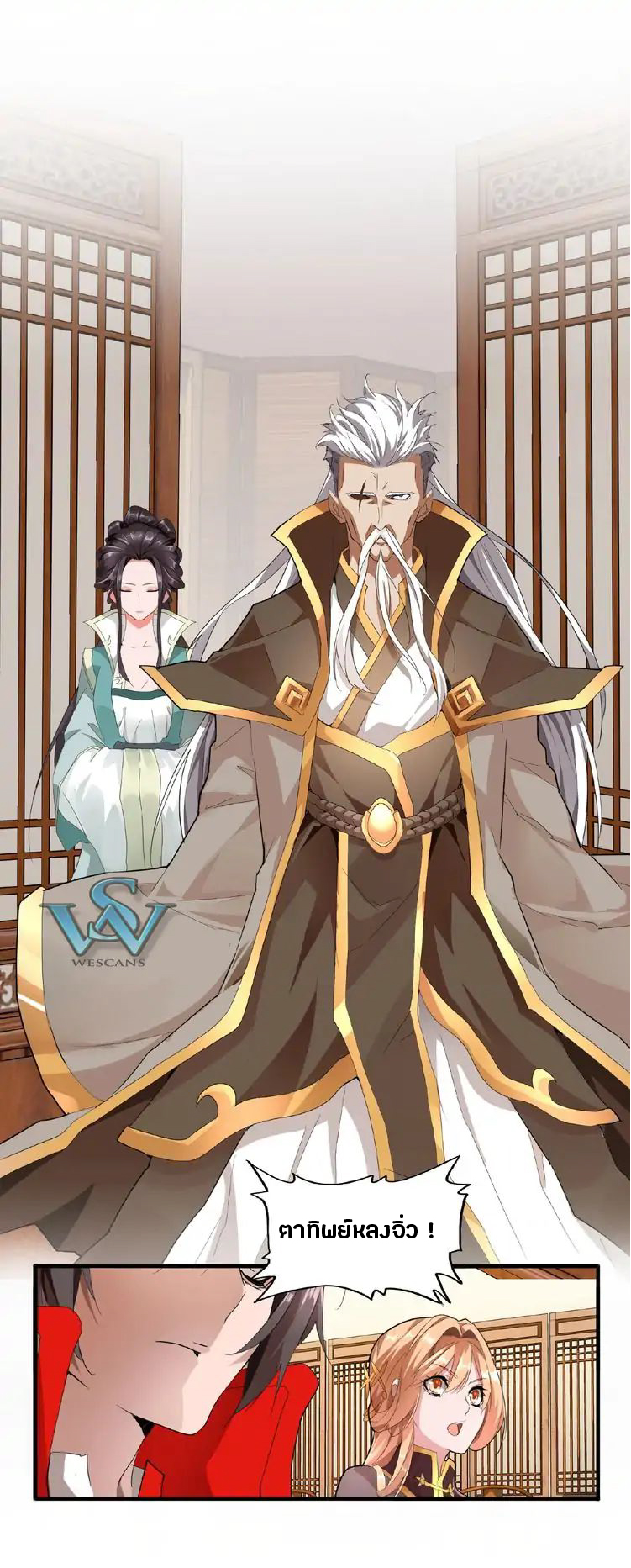 Magic Emperor - หน้า 16