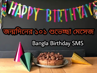 100+ Best Birthday Wish Bangla (জন্মদিনের শুভেচ্ছা মেসেজ) Birthday SMS Bangla