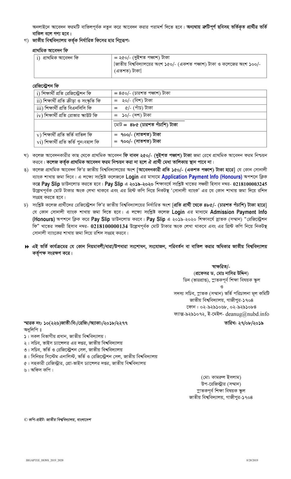National University Honors Admission Circular 2019-20