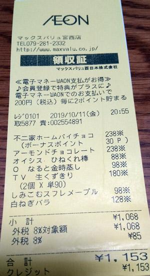 マックスバリュ 宮西店 2019/10/11 のレシート