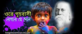 Song Ore Griho Bashi Lyrics ( ওরে গৃহবাসী ) Rabindra Sangeet | Tagore Song