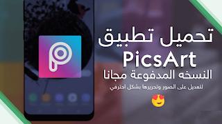 [تحديث] تطبيق Picsart Full v9.24.0 الأفضل لدى الجميع في التعديل على الصور للكتابة وإضافة الفلاتر عليها النسخة الكاملة