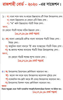 Hsc 2020 Bangla 2nd Paper Suggetion Rajshahi Board | Hsc Bangla 2nd Paper Suggetion 2020
