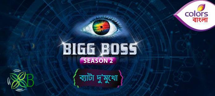 Bigg Boss 2, Bengali Reality Show, Jeet