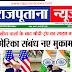 राजपूताना न्यूज ई-पेपर 26 फरवरी 2020 डेली डिजिटल एडिशन, जयपुर से प्रकाशित एवं प्रसारित