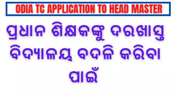 application to headmaster for tc in odia