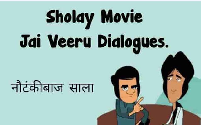 शॉले मूवी मे जय वीरू के डायलॉग,sholay movie jai veeru dialogue hindi